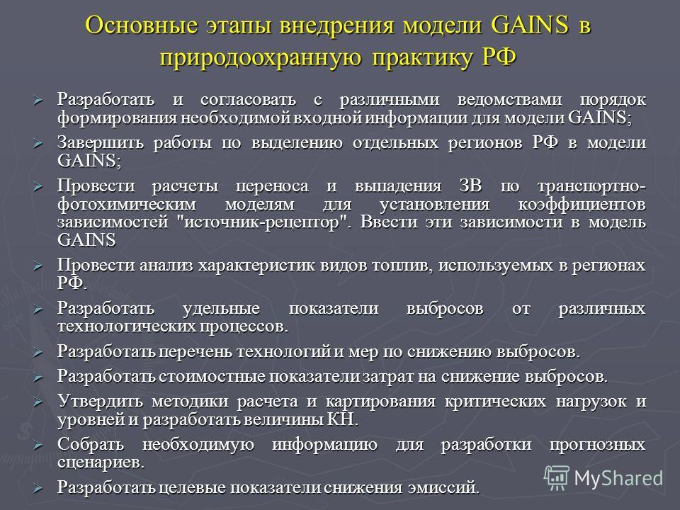 Разработать и согласовать с различными ведомствами порядок формирования необходимой входной информации для модели GAINS; Разработать и согласовать с различными ведомствами порядок формирования необходимой входной информации для модели GAINS; Завершит