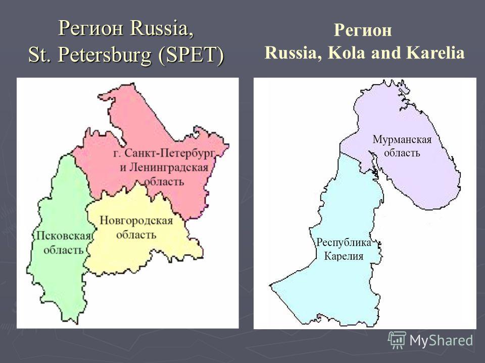 Регион Russia, St. Petersburg (SPET) Регион Russia, Kola and Karelia
