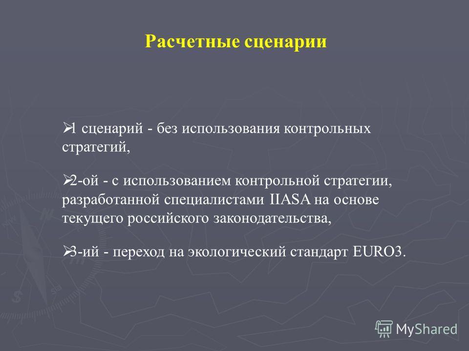 Расчетные сценарии 1 сценарий - без использования контрольных стратегий, 2-ой - с использованием контрольной стратегии, разработанной специалистами IIASA на основе текущего российского законодательства, 3-ий - переход на экологический стандарт EURO3.