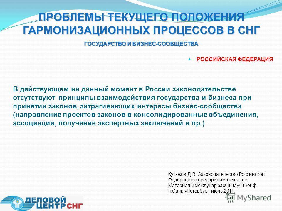 РОССИЙСКАЯ ФЕДЕРАЦИЯ В действующем на данный момент в России законодательстве отсутствуют принципы взаимодействия государства и бизнеса при принятии законов, затрагивающих интересы бизнес-сообщества (направление проектов законов в консолидированные о
