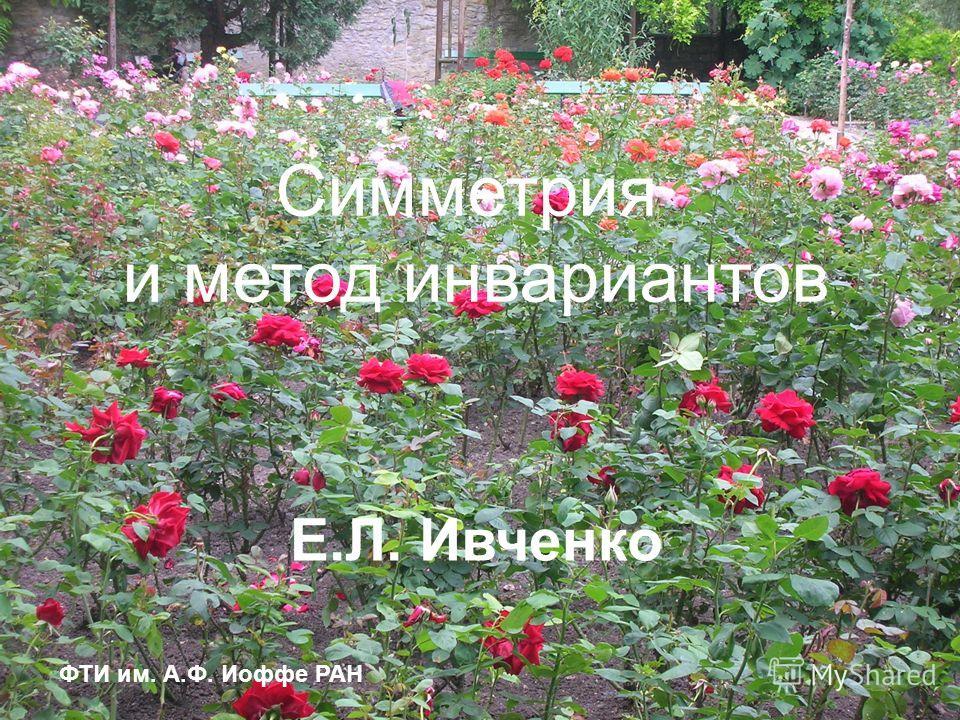 ФТИ им. А.Ф. Иоффе РАН Симметрия и метод инвариантов Е.Л. Ивченко