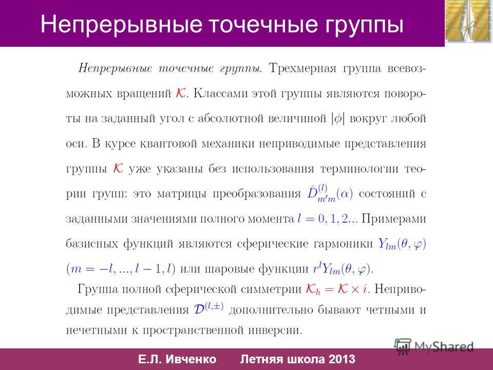 26/10 Е.Л. Ивченко Летняя школа 2013 26/13 Непрерывные точечные группы