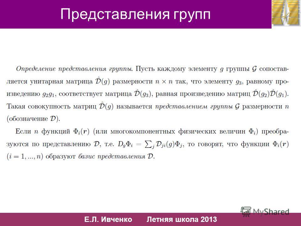 31/10 Е.Л. Ивченко Летняя школа 2013 31/13 Представления групп