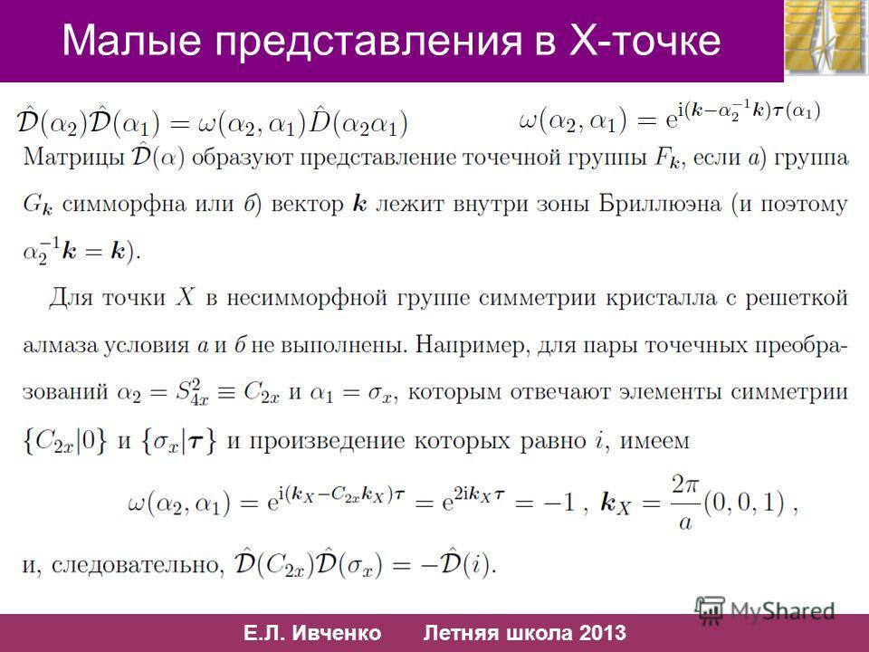 36/10 Е.Л. Ивченко Летняя школа 2013 36/13 Малые представления в X-точке