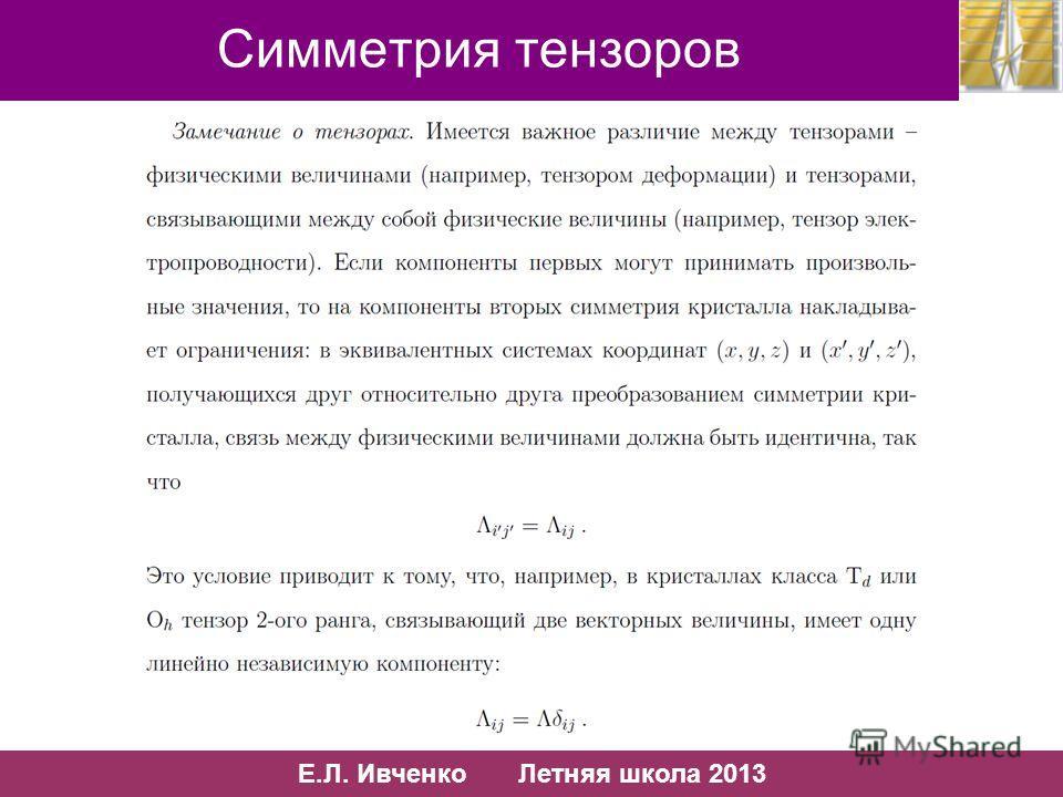 39/10 Е.Л. Ивченко Летняя школа 2013 39/13 Симметрия тензоров