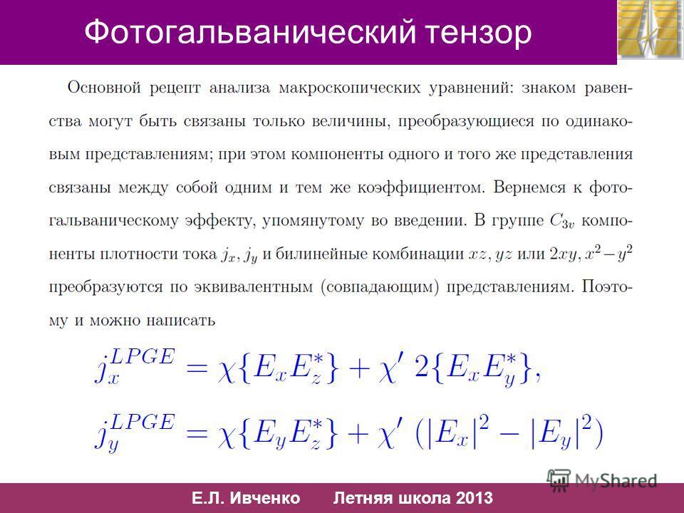 40/10 Е.Л. Ивченко Летняя школа 2013 40/13 Фотогальванический тензор