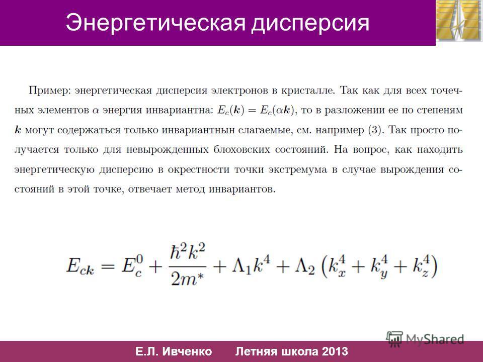 41/10 Е.Л. Ивченко Летняя школа 2013 41/13 Энергетическая дисперсия