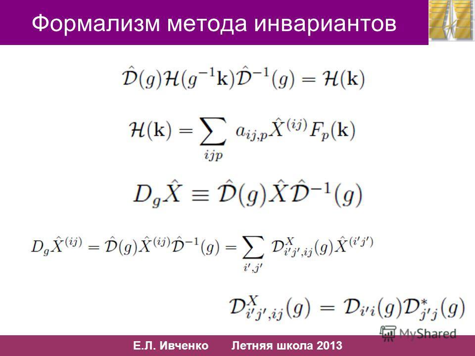 43/10 Е.Л. Ивченко Летняя школа 2013 43/13 Формализм метода инвариантов
