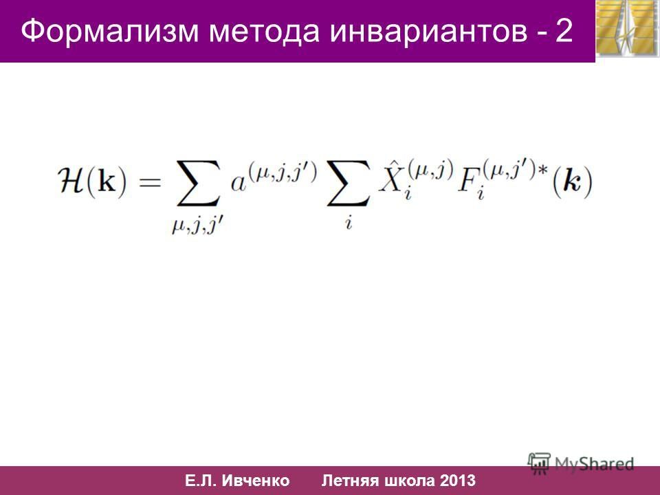 44/10 Е.Л. Ивченко Летняя школа 2013 44/13 Формализм метода инвариантов - 2