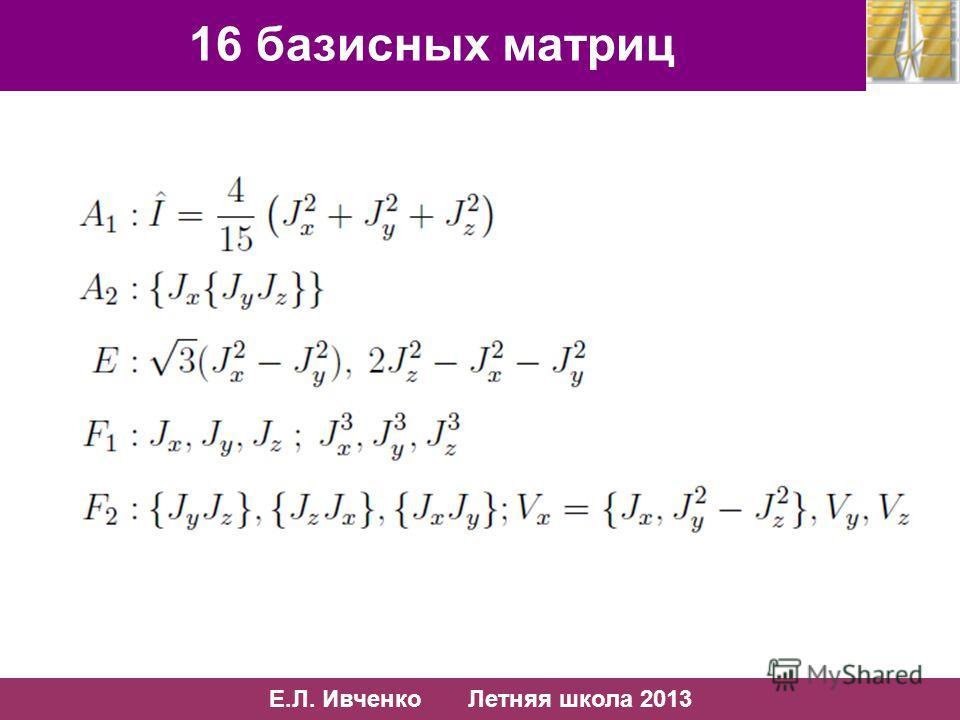 47/10 Е.Л. Ивченко Летняя школа 2013 47/13 16 базисных матриц