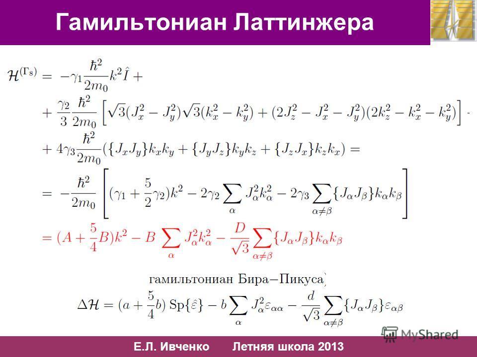 48/10 Е.Л. Ивченко Летняя школа 2013 48/13 Гамильтониан Латтинжера