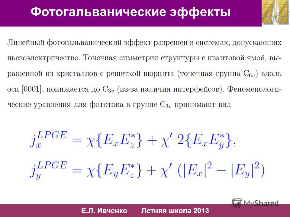 5/10 Е.Л. Ивченко Летняя школа 2013 Фотогальванические эффекты