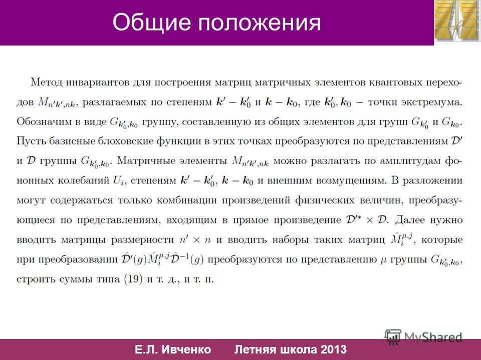 55/10 Е.Л. Ивченко Летняя школа 2013 55/13 Общие положения
