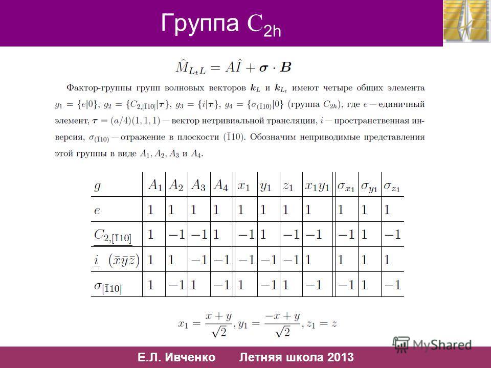 57/10 Е.Л. Ивченко Летняя школа 2013 57/13 Группа С 2h