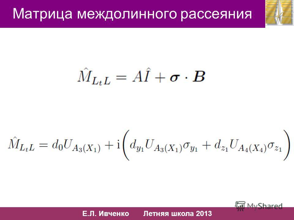59/10 Е.Л. Ивченко Летняя школа 2013 59/13 Матрица междолинного рассеяния
