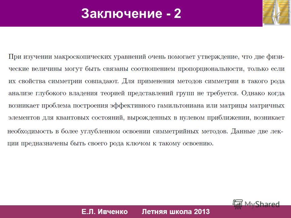 62/10 Е.Л. Ивченко Летняя школа 2013 Заключение - 2