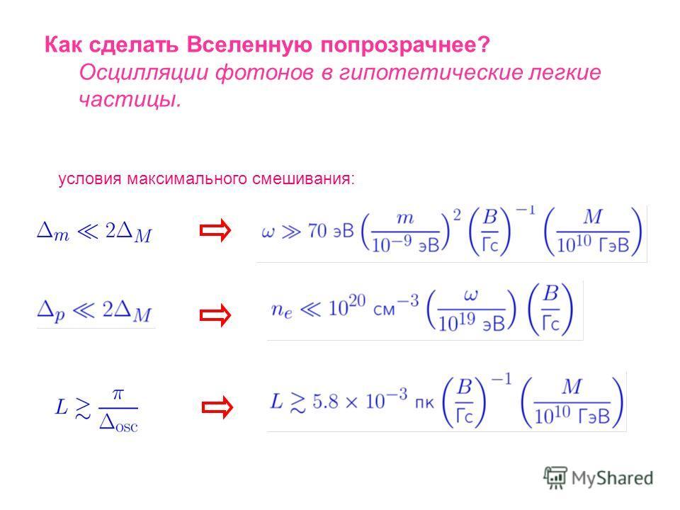Как сделать Вселенную попрозрачнее? Осцилляции фотонов в гипотетические легкие частицы. вероятность осцилляций (для постоянных B, n e ): где