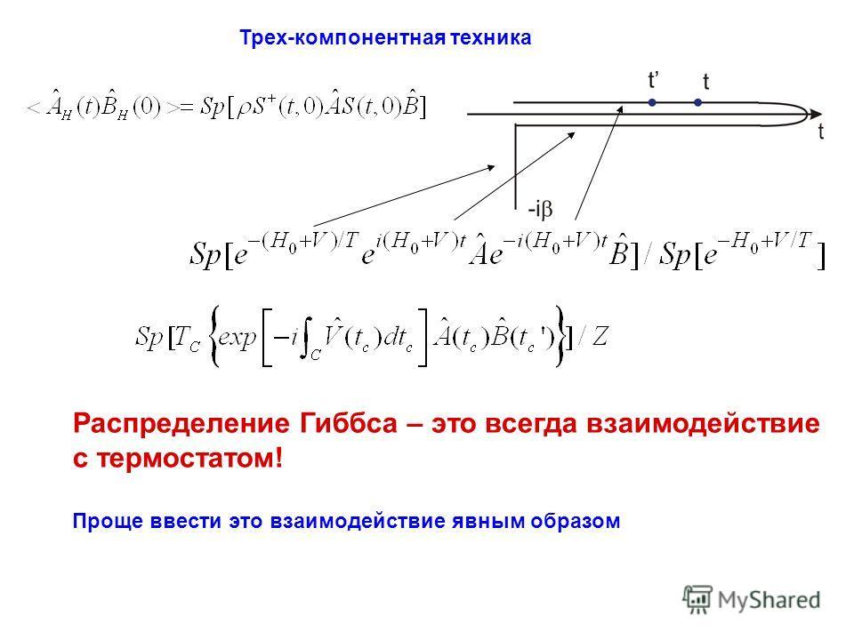 Трех-компонентная техника Распределение Гиббса – это всегда взаимодействие с термостатом! Проще ввести это взаимодействие явным образом