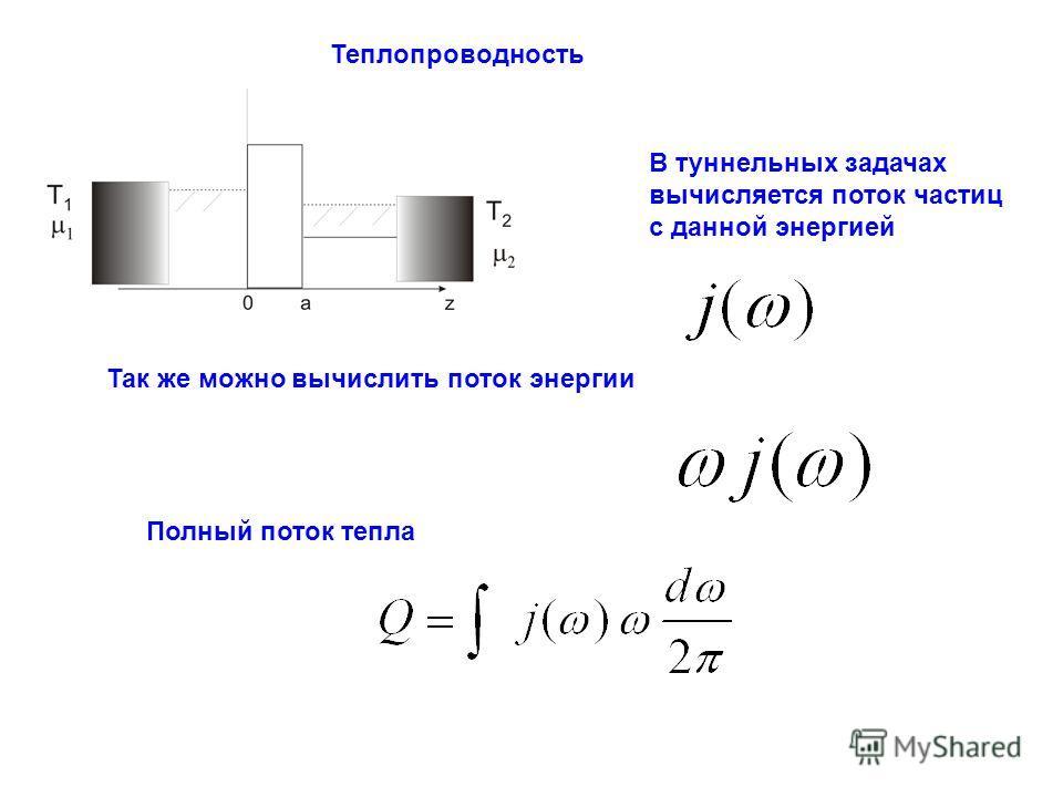 Теплопроводность В туннельных задачах вычисляется поток частиц с данной энергией Так же можно вычислить поток энергии Полный поток тепла
