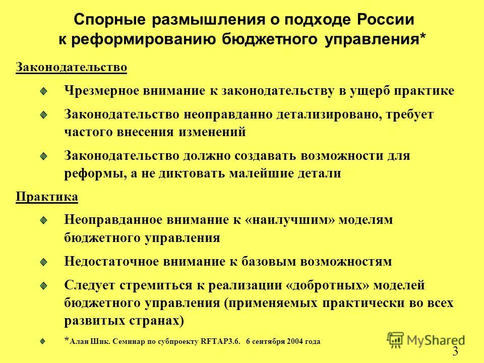 3 Спорные размышления о подходе России к реформированию бюджетного управления* Законодательство Чрезмерное внимание к законодательству в ущерб практике Законодательство неоправданно детализировано, требует частого внесения изменений Законодательство