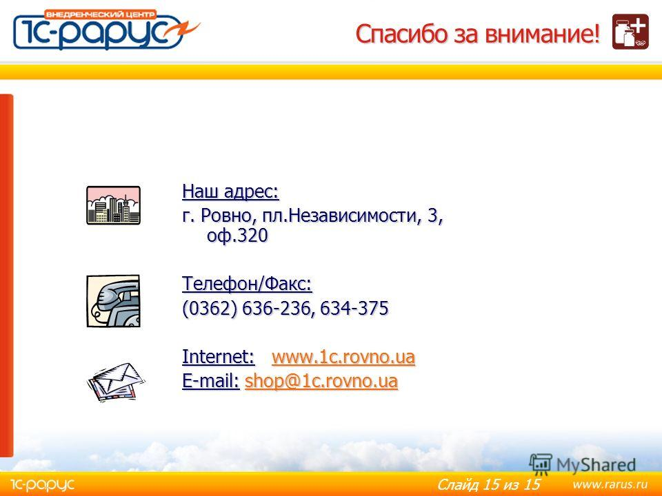 Слайд 14 из 15 «1С-Рарус: Управление аптекой» Для автоматизации центральных офисов аптечных сетей (Head Office) или для автоматизации крупных аптек (BackOffice + Front Office): центральных офисов аптечных сетей, крупных аптек. medic@1c.rovno.ua Специ