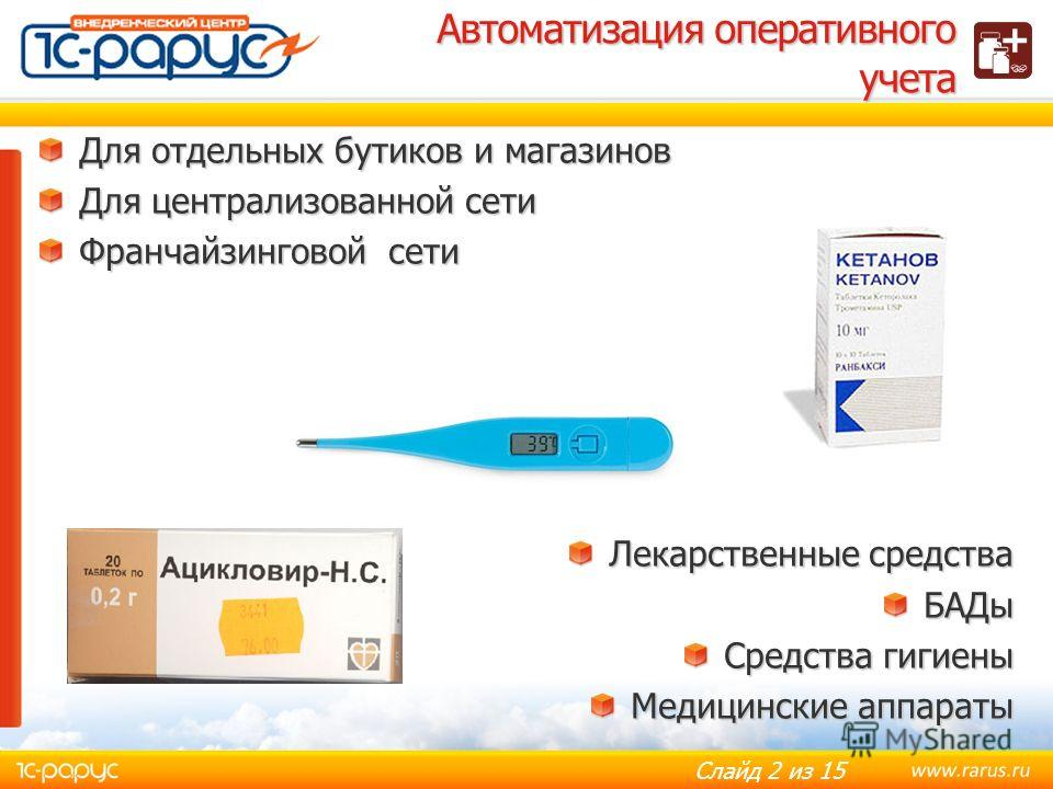 Слайд 1 из 15 1С:Розница 8. Аптека Решение для автоматизации торговой деятельности аптек, аптечных киосков (в том числе объединенных в торговые сети), ориентированных на продажу лекарственных средств, БАДов, средств гигиены, медицинских аппаратов и т