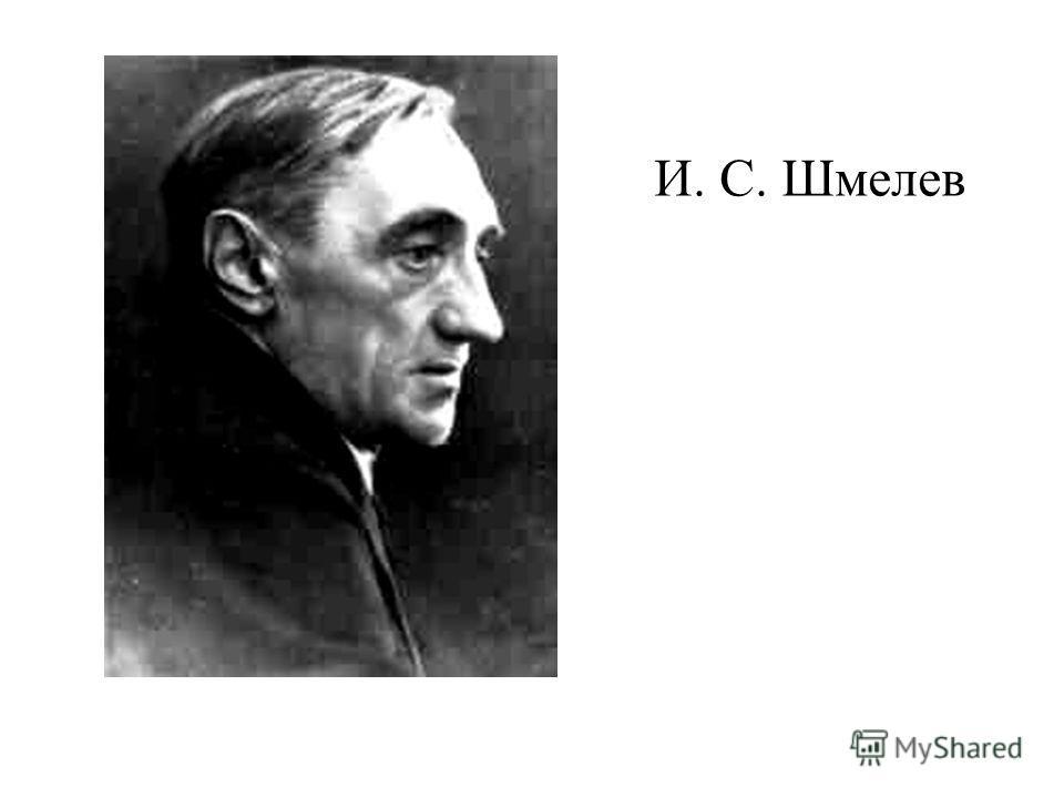 И. С. Шмелев