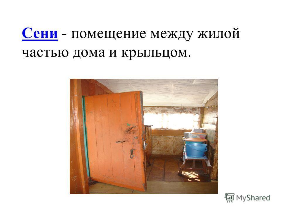 СениСени - помещение между жилой частью дома и крыльцом.