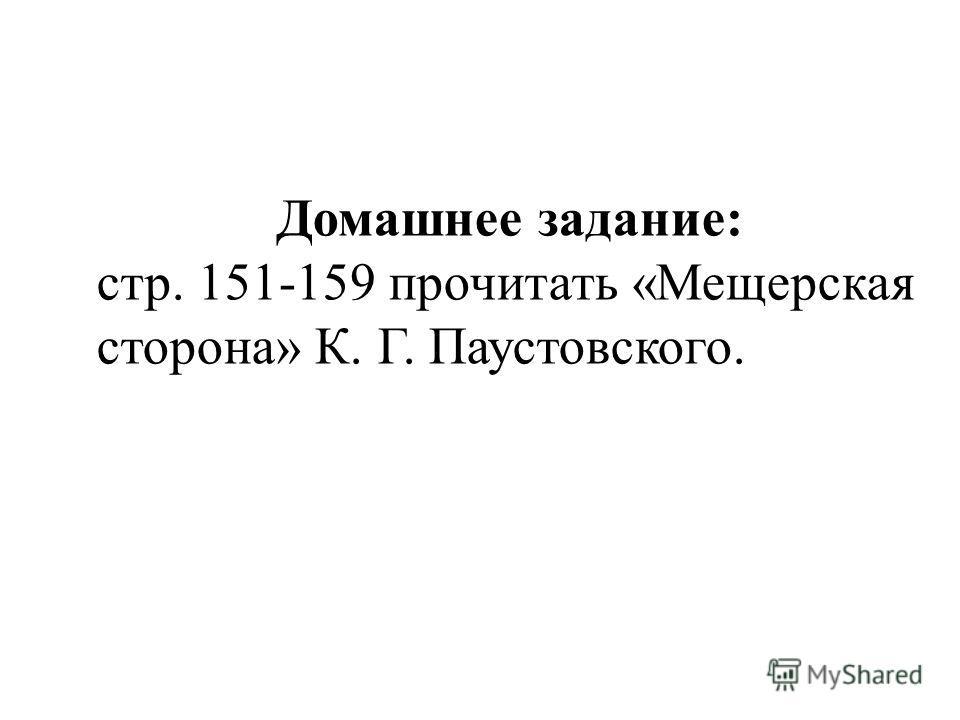 Домашнее задание: стр. 151-159 прочитать «Мещерская сторона» К. Г. Паустовского.