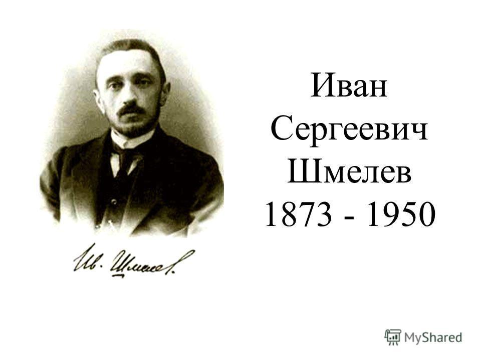 Иван Сергеевич Шмелев 1873 - 1950