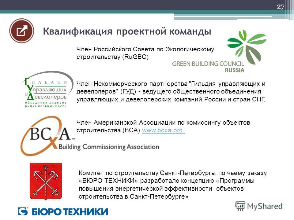 Член Российского Совета по Экологическому строительству (RuGBC) Член Некоммерческого партнерства
