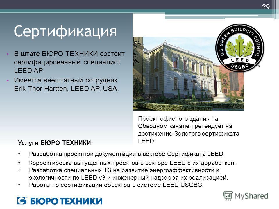В штате БЮРО ТЕХНИКИ состоит сертифицированный специалист LEED AP Имеется внештатный сотрудник Erik Thor Hartten, LEED AP, USA. Проект офисного здания на Обводном канале претендует на достижение Золотого сертификата LEED. Сертификация Услуги БЮРО ТЕХ