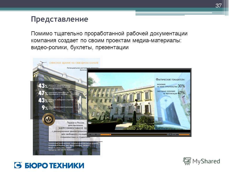 Представление Помимо тщательно проработанной рабочей документации компания создает по своим проектам медиа-материалы: видео-ролики, буклеты, презентации 37