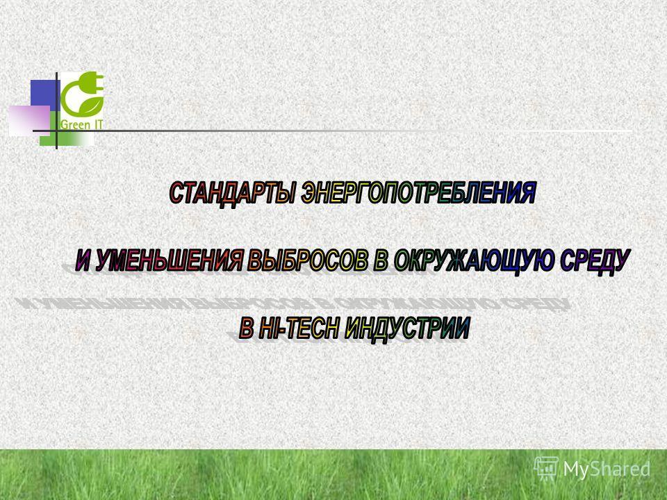 ООО «Актив БиоТех». тел./факс: +375 17 254-71-39. 226-53-24. «Биотехнологический центр». тел. +375 17 265-99-69.