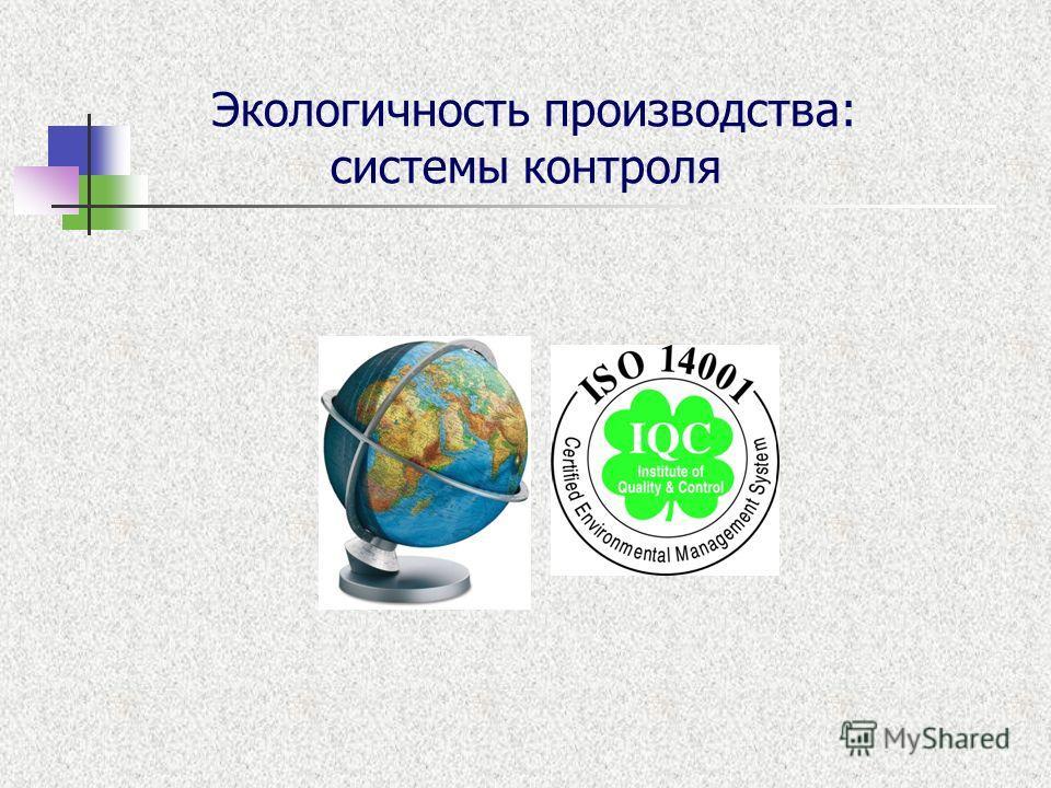Экологичность производства: системы контроля