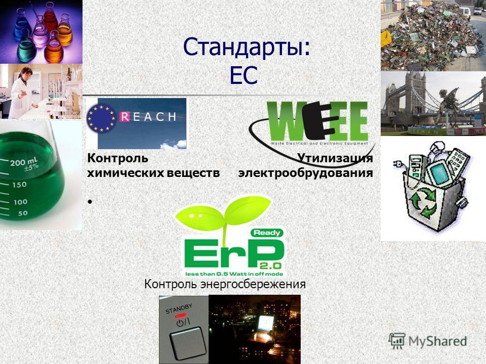 Стандарты: ЕС Контроль химических веществ Утилизация электрообрудования Контроль энергосбережения