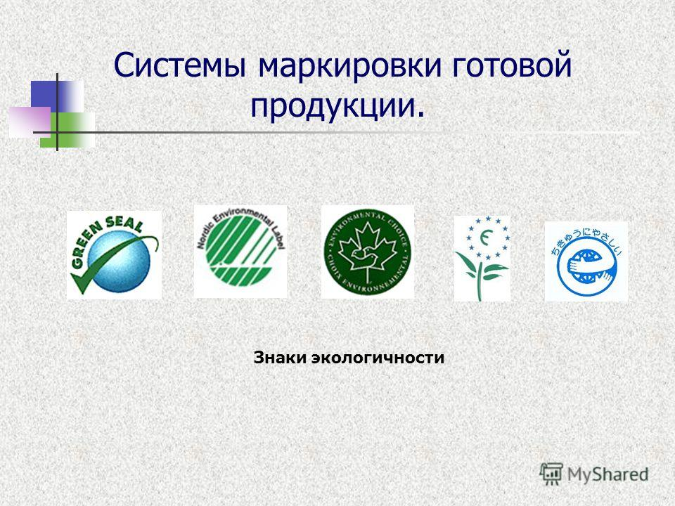 Системы маркировки готовой продукции. Знаки экологичности