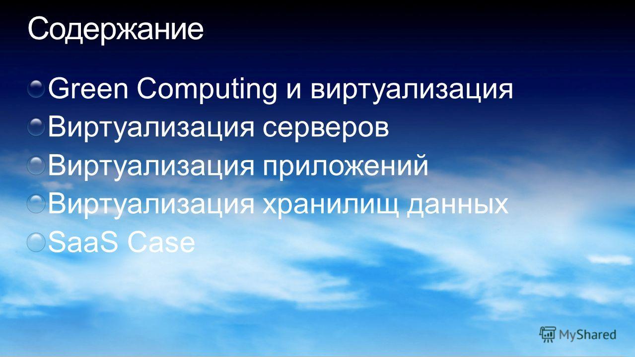 Green Computing и виртуализация Виртуализация серверов Виртуализация приложений Виртуализация хранилищ данных SaaS Case