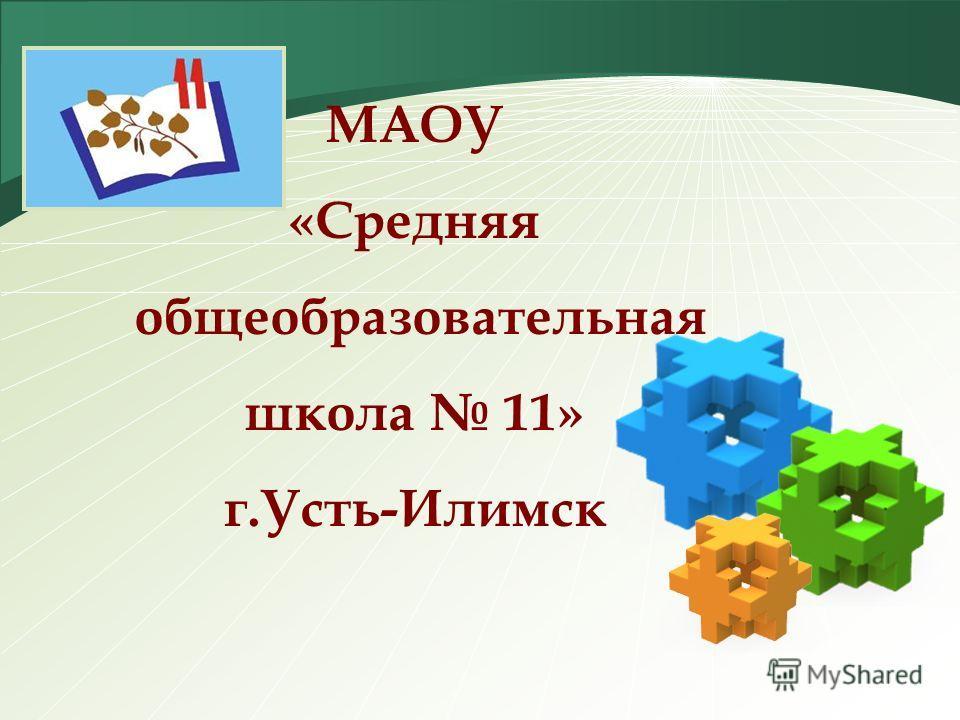 LOGO МАОУ «Средняя общеобразовательная школа 11» г.Усть-Илимск