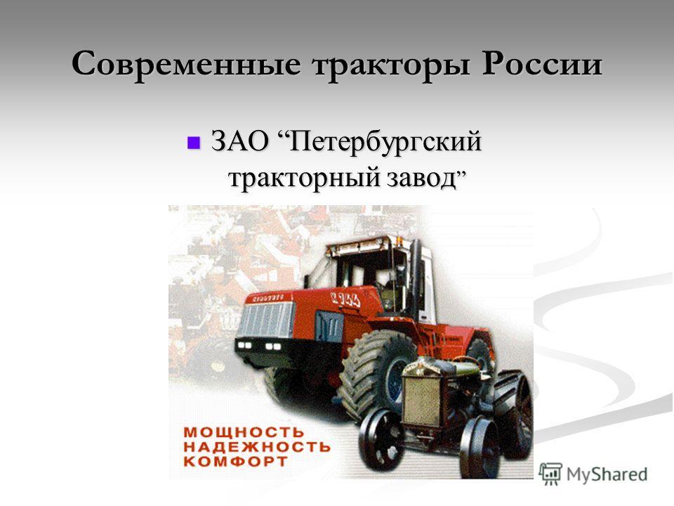 Современные тракторы России ЗАО Петербургский тракторный завод ЗАО Петербургский тракторный завод