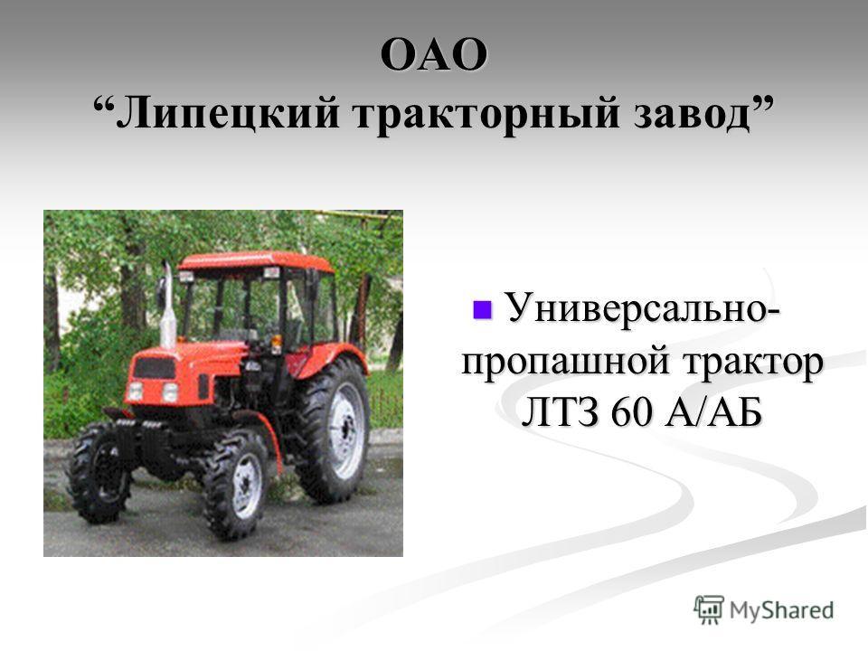 ОАО Липецкий тракторный завод Универсально- пропашной трактор ЛТЗ 60 А/АБ
