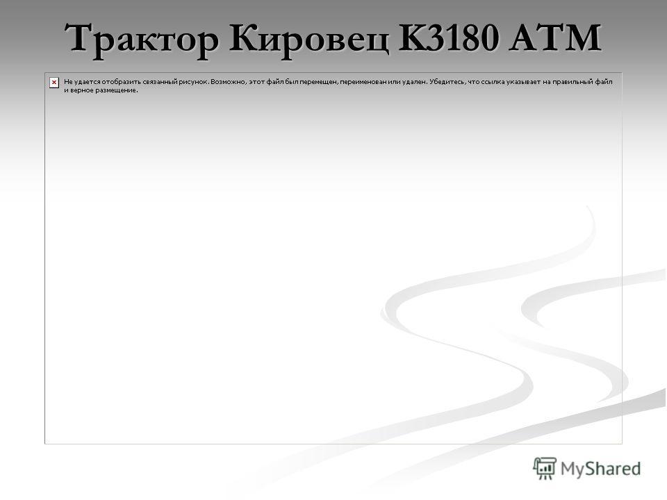 Трактор Кировец K3180 АТМ