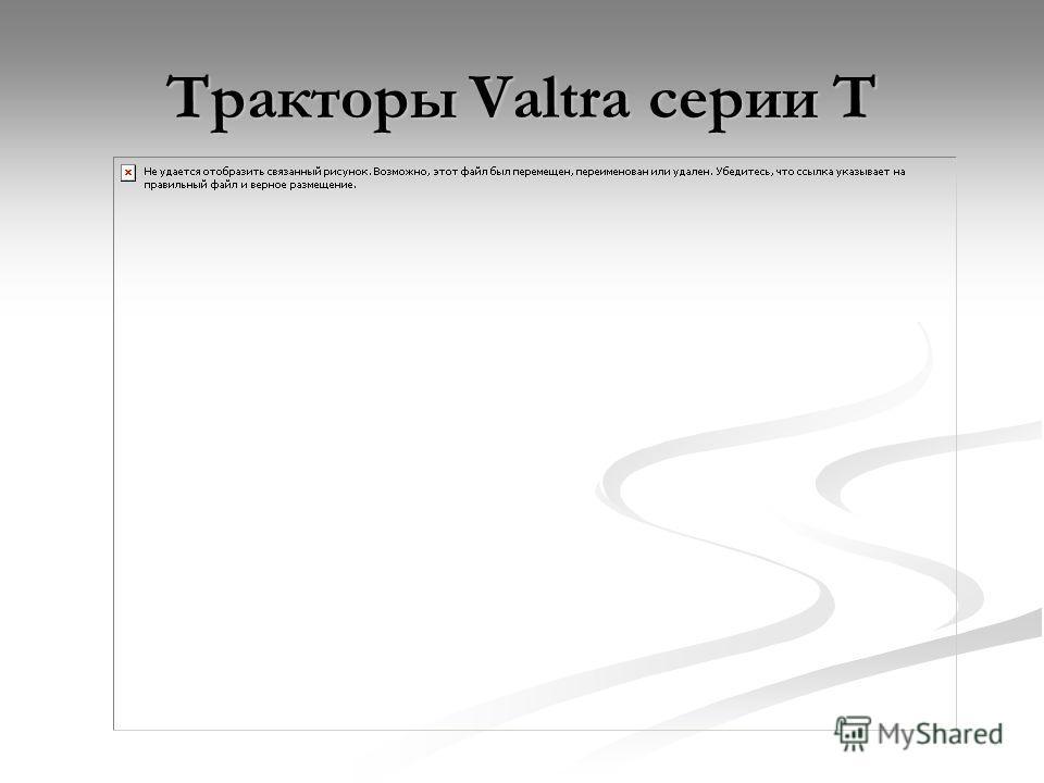 Тракторы Valtra серии Т