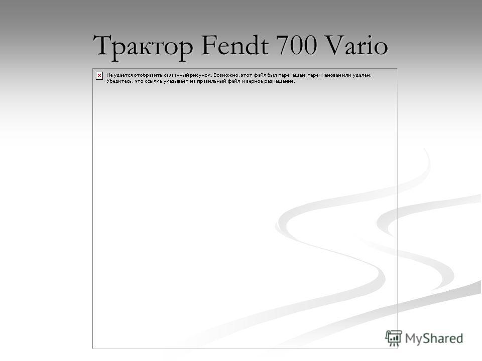 Трактор Fendt 700 Vario