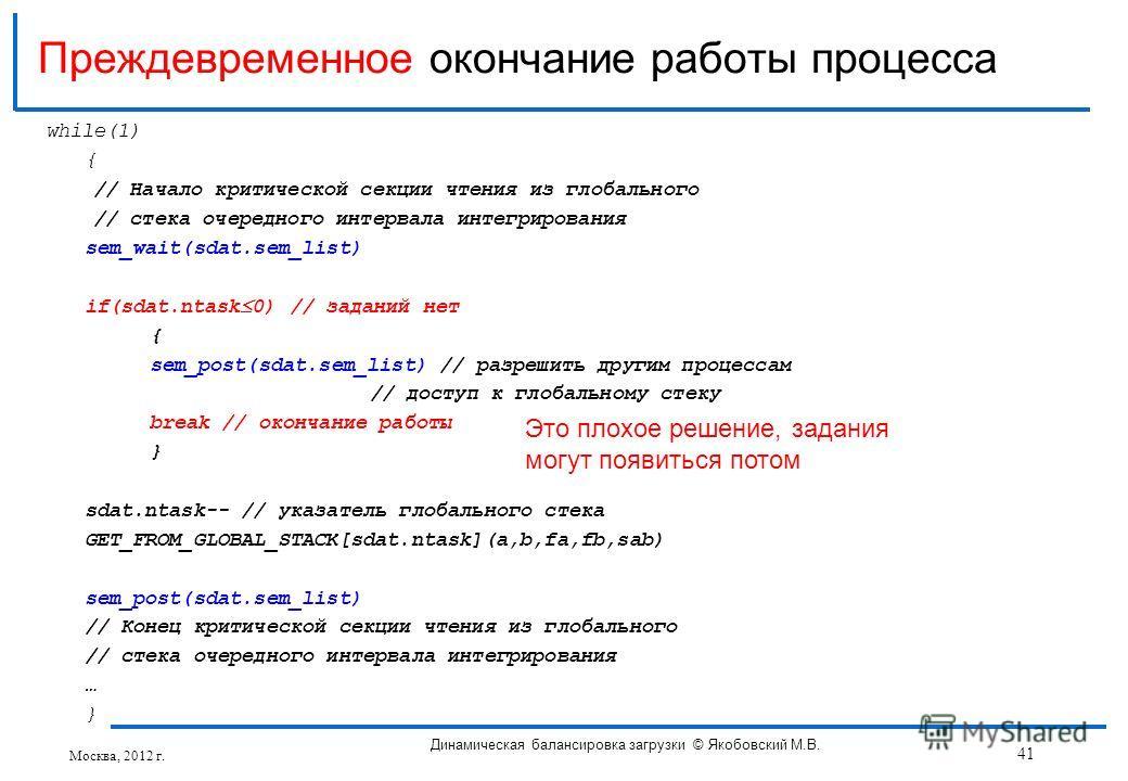 while(1) { // Начало критической секции чтения из глобального // стека очередного интервала интегрирования sem_wait(sdat.sem_list) if(sdat.ntask 0) // заданий нет { sem_post(sdat.sem_list) // разрешить другим процессам // доступ к глобальному стеку b