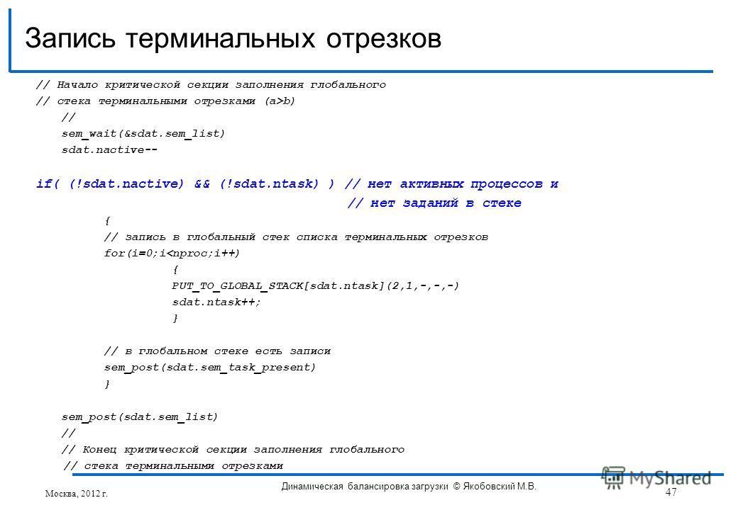 Запись терминальных отрезков // Начало критической секции заполнения глобального // стека терминальными отрезками (a>b) // sem_wait(&sdat.sem_list) sdat.nactive-- if( (!sdat.nactive) && (!sdat.ntask) ) // нет активных процессов и // нет заданий в сте