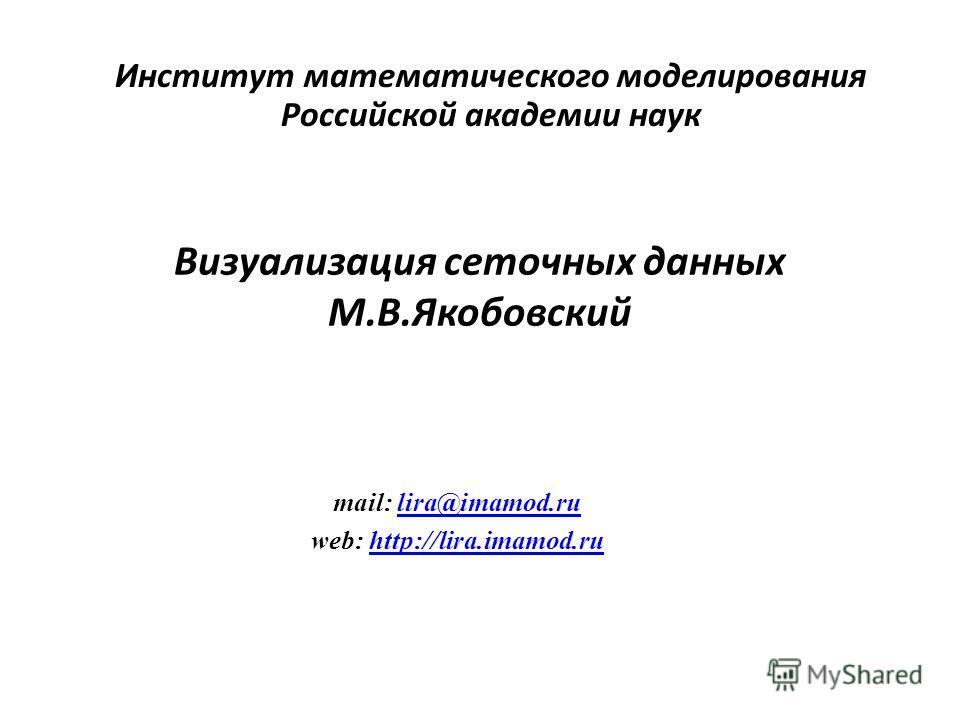 Визуализация сеточных данных М.В.Якобовский Институт математического моделирования Российской академии наук mail: lira@imamod.rulira@imamod.ru web: http://lira.imamod.ruhttp://lira.imamod.ru