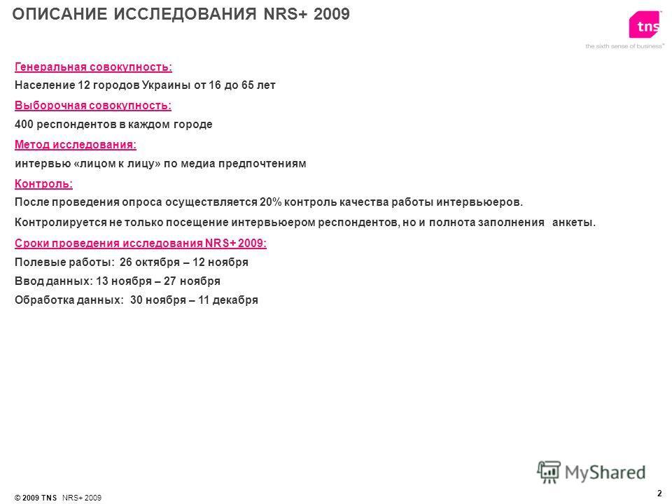 2 © 2009 TNS NRS+ 2009 Генеральная совокупность: Население 12 городов Украины от 16 до 65 лет Выборочная совокупность: 400 респондентов в каждом городе Метод исследования: интервью «лицом к лицу» по медиа предпочтениям Контроль: После проведения опро
