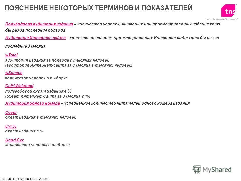©2008 TNS Ukraine NRS+ 2008/2 Полугодовая аудитория издания – количество человек, читавших или просматривавших издание хотя бы раз за последние полгода Аудитория Интернет-сайта – количество человек, просматривавших Интернет-сайт хотя бы раз за послед