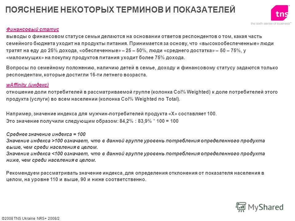 ©2008 TNS Ukraine NRS+ 2008/2 Финансовый статус выводы о финансовом статусе семьи делаются на основании ответов респондентов о том, какая часть семейного бюджета уходит на продукты питания. Принимается за основу, что «высокообеспеченные» люди тратят